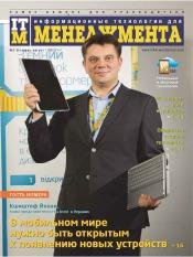 ИТМ. Информационные технологии для менеджмента №7-8 07/2013