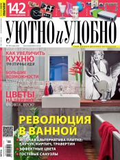 Уютно и Удобно №7 07/2012