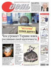 День. На русском языке №183 10/2013