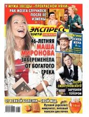 Экспресс-газета №36 09/2019