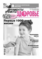 Аргументы и Факты. Здоровье №10 03/2020