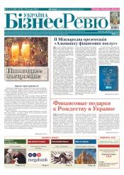 Україна Бізнес Ревю №1-2 01/2015