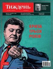 Український Тиждень №22 06/2017