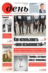 День. На русском языке №83 05/2019