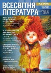 Всесвітня література в сучасній школі №7-8 09/2019