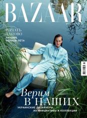 Harper's Bazaar №7-8 07/2020