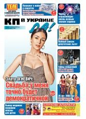Комсомольская правда (четверг) №111 07/2019