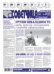 Советчица. Українською мовою №34 08/2018