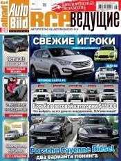 Auto Bild Все Ведущие №5 06/2012