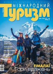 Міжнародний туризм №3-4 06/2021