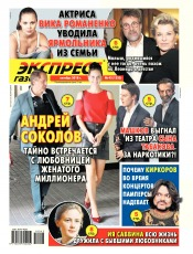 Экспресс-газета №43 10/2018