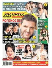 Экспресс-газета №50 12/2018