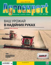 Agroexpert №8 08/2015