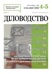 Діловодство та документообіг №5 05/2020