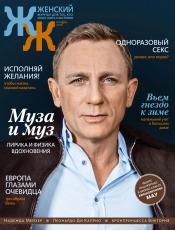 """""""Женский"""" Журнал для тех, кто хочет жить счастливо» №11 11/2016"""