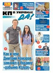 Комсомольская правда (четверг) №152 10/2018