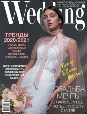 Wedding magazine №1 07/2020