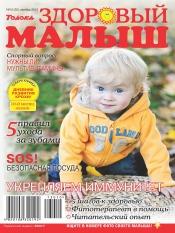 Здоровый малыш №10 10/2013