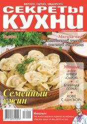 Секреты кухни №11 11/2017