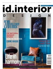 ID.Interior Design №10 10/2018