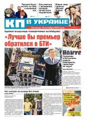 Комсомольская правда №160 10/2019