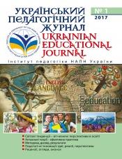 Український педагогічний журнал №1 07/2017