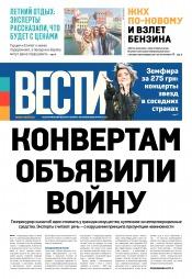 Вести №74 04/2018