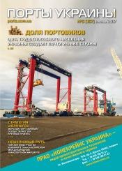 Порты Украины, Плюс №5 07/2017