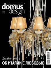 Domus Design №10 10/2012