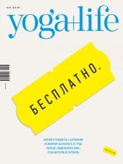 Yoga+Life №3 03/2012