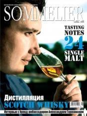 Сомелье №27 11/2009