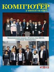 Комп'ютер у школі та сім'ї Науково-методичний журнал №4 06/2013