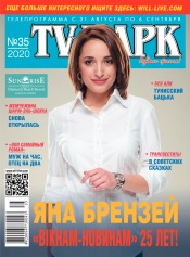 TV-Парк №35 08/2020
