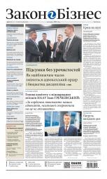 Закон і Бізнес (українською мовою) №47 11/2020