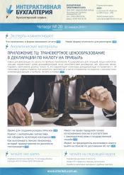 Интерактивная бухгалтерия (на русском языке) №20 01/2014