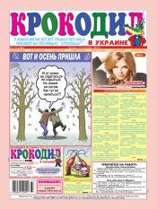 Крокодил в Украине №37 09/2013