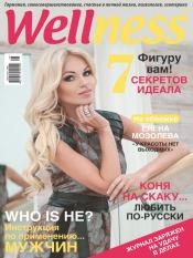 Wellness №6 11/2012