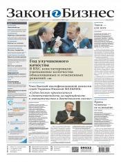 Закон и Бизнес (на русском языке) №46 11/2013