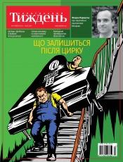 Український Тиждень №4 01/2021