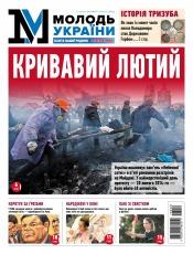 МОЛОДЬ УКРАЇНИ №7-8 02/2019