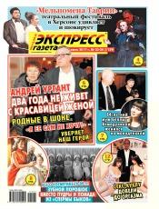 Экспресс-газета №23-24 06/2017