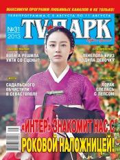TV-Парк №31 08/2013