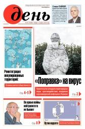 День. На русском языке №45 03/2020