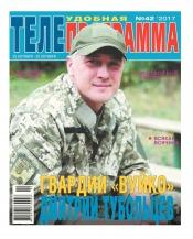 ТЕЛЕпрограмма №42 10/2017