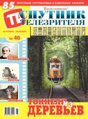Спутник телезрителя №46 11/2017