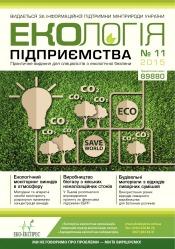 Экология предприятия №11 11/2015