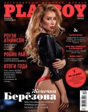 Playboy №12 12/2018