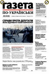 Газета по-українськи №100 12/2019