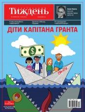 Український Тиждень №13 03/2017