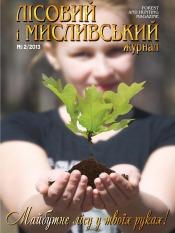 Лісовий і мисливський журнал №2 03/2013